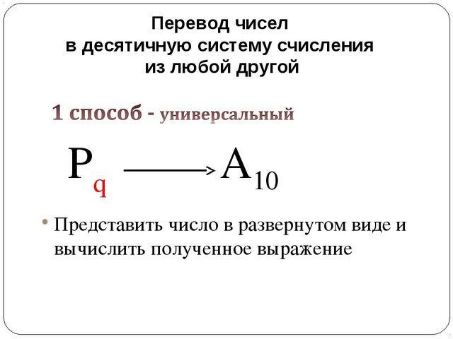 Перевод чисел в десятичную систему счисления из любой другой Представить числ...