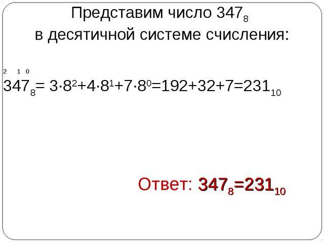 Представим число 3478 в десятичной системе счисления: Ответ: 3478=23110 2 1 0...