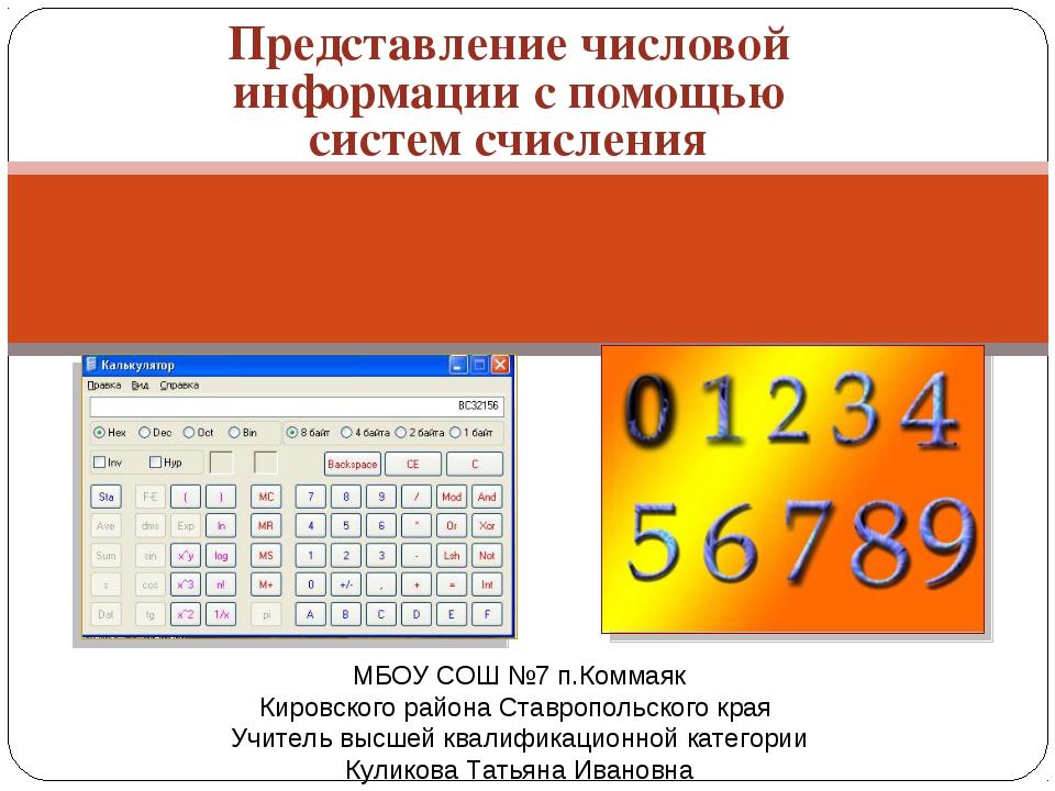 Представление числовой информации с помощью систем счисления МБОУ СОШ №7 п.Ко...
