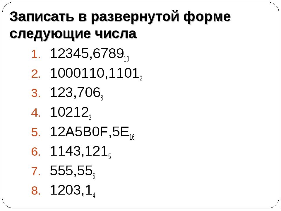 Записать в развернутой форме следующие числа 12345,678910 1000110,11012 123,7...