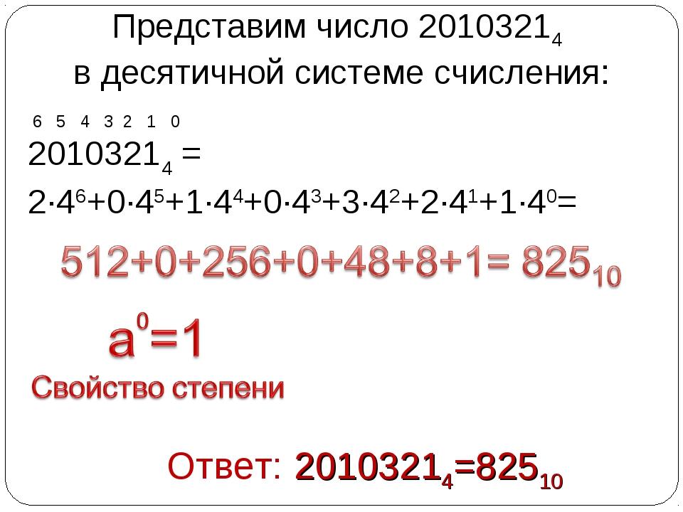 Представим число 20103214 в десятичной системе счисления: Ответ: 20103214=825...