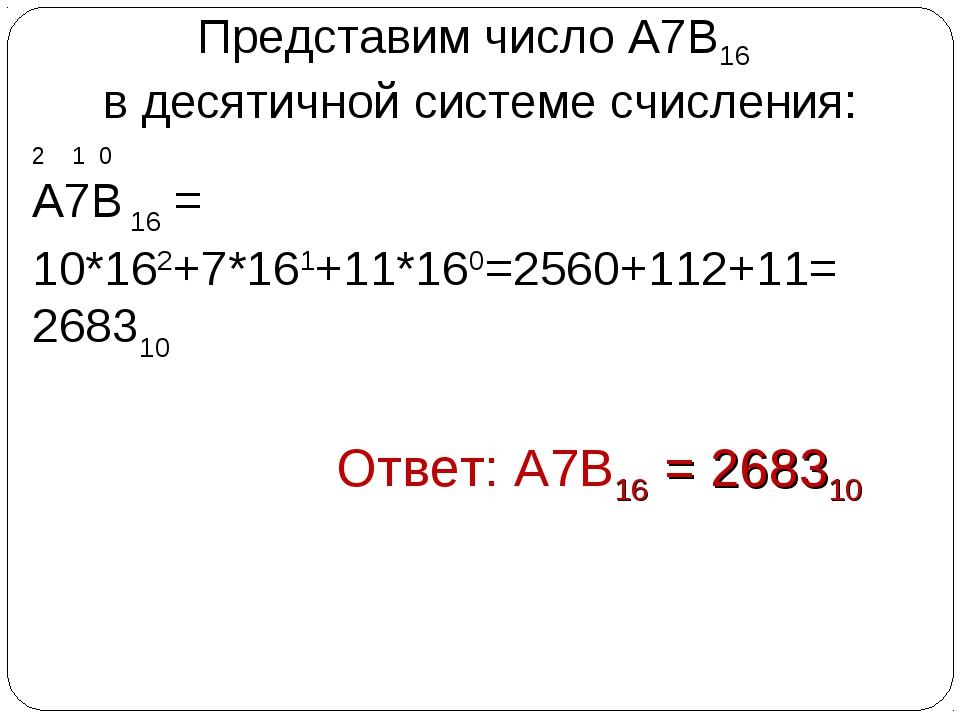 Представим число A7В16 в десятичной системе счисления: Ответ: А7В16 = 268310...