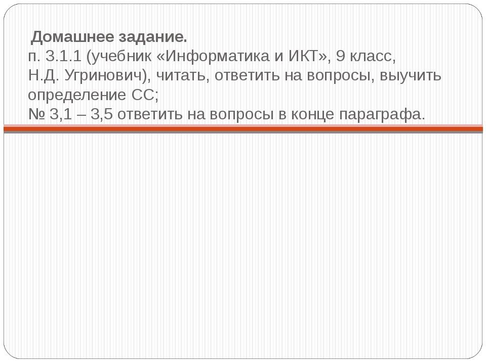 Домашнее задание. п. 3.1.1 (учебник «Информатика и ИКТ», 9 класс, Н.Д. Угрин...