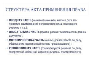 СТРУКТУРА АКТА ПРИМЕНЕНИЯ ПРАВА ВВОДНАЯ ЧАСТЬ (наименование акта, место и дат
