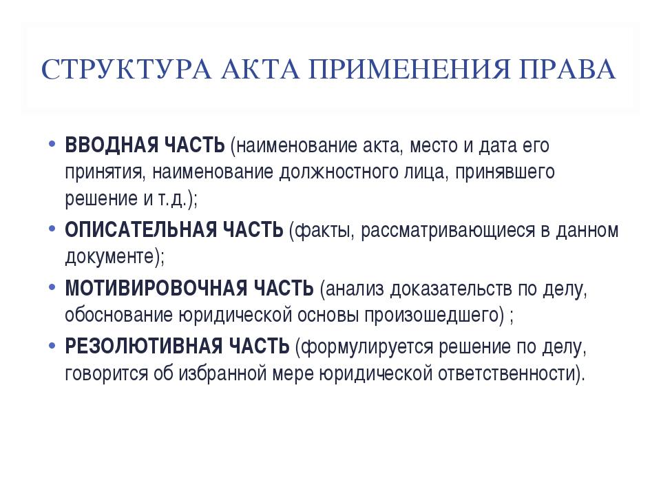 СТРУКТУРА АКТА ПРИМЕНЕНИЯ ПРАВА ВВОДНАЯ ЧАСТЬ (наименование акта, место и дат...