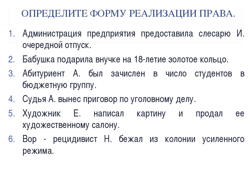 ОПРЕДЕЛИТЕ ФОРМУ РЕАЛИЗАЦИИ ПРАВА. Администрация предприятия предоставила сл...