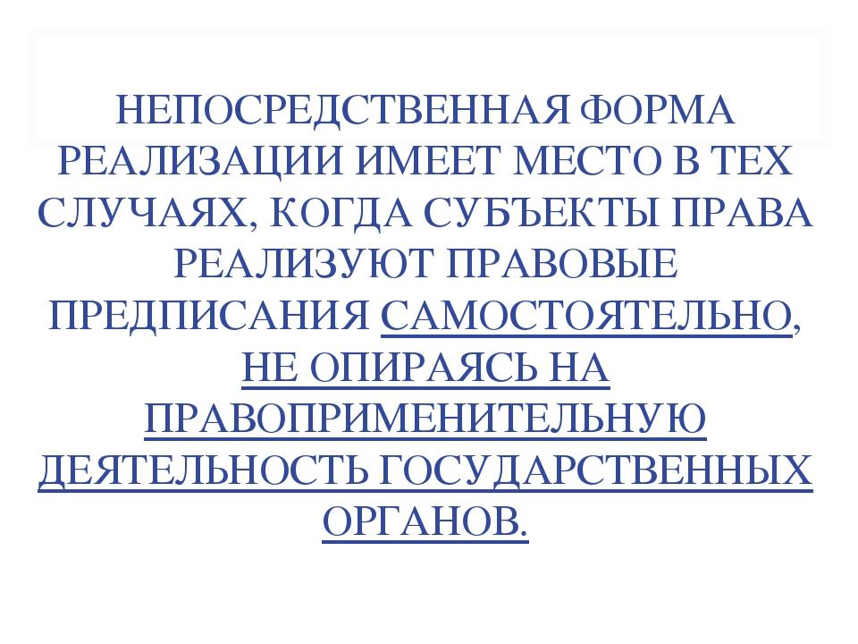 НЕПОСРЕДСТВЕННАЯ ФОРМА РЕАЛИЗАЦИИ ИМЕЕТ МЕСТО В ТЕХ СЛУЧАЯХ, КОГДА СУБЪЕКТЫ П...