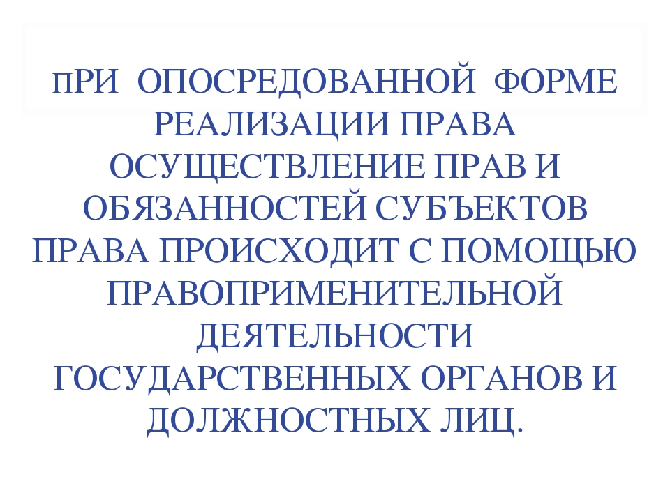 ПРИ ОПОСРЕДОВАННОЙ ФОРМЕ РЕАЛИЗАЦИИ ПРАВА ОСУЩЕСТВЛЕНИЕ ПРАВ И ОБЯЗАННОСТЕЙ С...