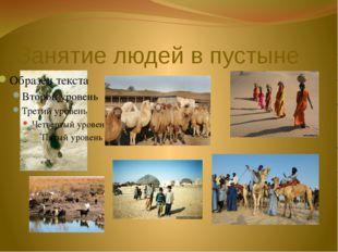 Занятие людей в пустыне