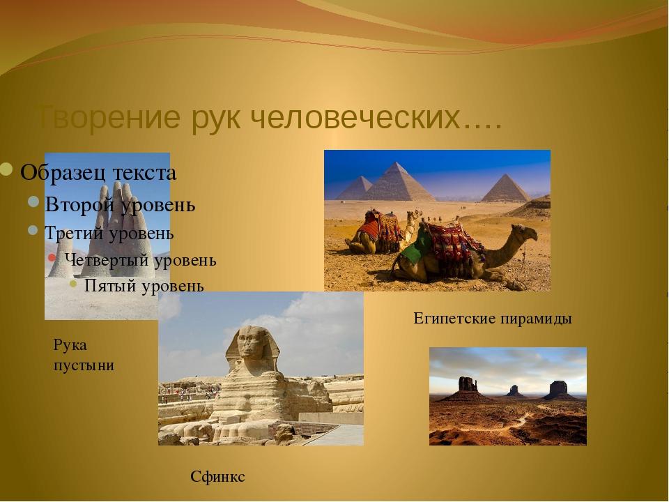 Творение рук человеческих…. Рука пустыни Сфинкс Египетские пирамиды