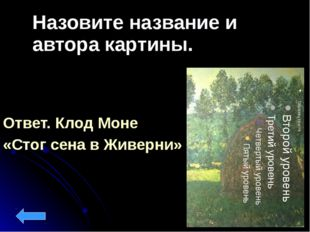 Назовите название и автора картины. Ответ. Ван Гог «Звёздная ночь»