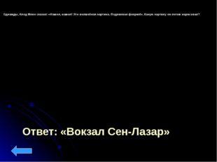 Ответ: К.А.Коровин, В.А.Серов, И.Э.Грабарь. Кто из русских художников XIX нач