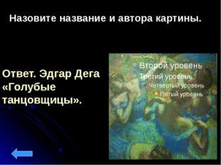 Назовите название и автора картины. Ответ. В.А.Серов «Стригуны на водопое»