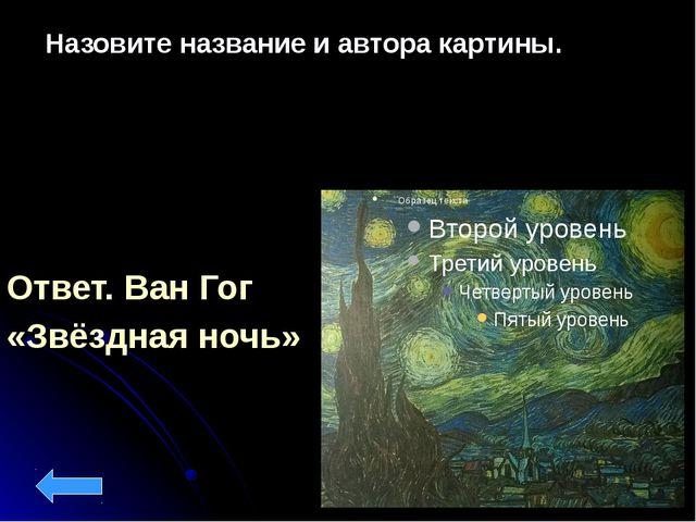 Назовите название и автора картины  Ответ: Поль Сезанн, «Персики и груши»