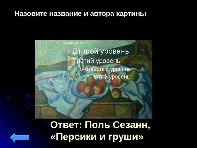 Какой картине был обязан своим название импрессионизм? Ответ: Клод Моне «Впе...