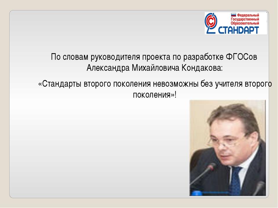 По словам руководителя проекта по разработке ФГОСов Александра Михайловича...