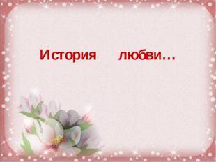 История любви…