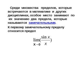Среди множества пределов, которые встречаются в математике и других дисципли