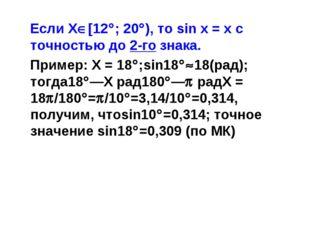 Если Х[12; 20), то sin x = x с точностью до 2-го знака. Пример: Х = 18;s