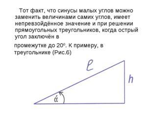промежутке до 200. К примеру, в треугольнике (Рис.6) Тот факт, что синусы мал