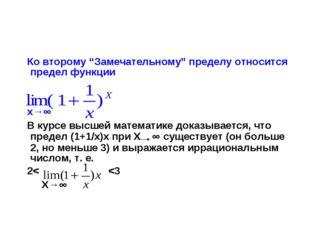 """Ко второму """"Замечательному"""" пределу относится предел функции x→ В курсе выс"""