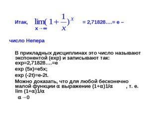 Итак, = 2,71828….= е – x→ число Непера В прикладных дисциплинах это число н