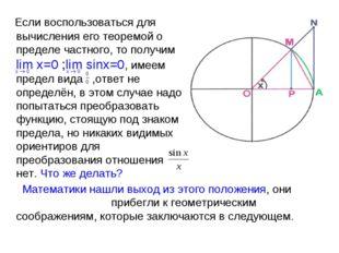 Если воспользоваться для вычисления его теоремой о пределе частного, то полу