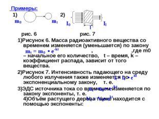 Примеры: 1) 2) l рис. 6 рис. 7 1)Рисунок 6. Масса радиоактивного вещества со