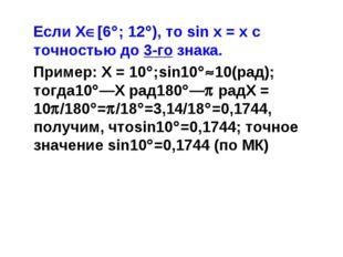 Если Х[6; 12), то sin x = x с точностью до 3-го знака. Пример: Х = 10;si