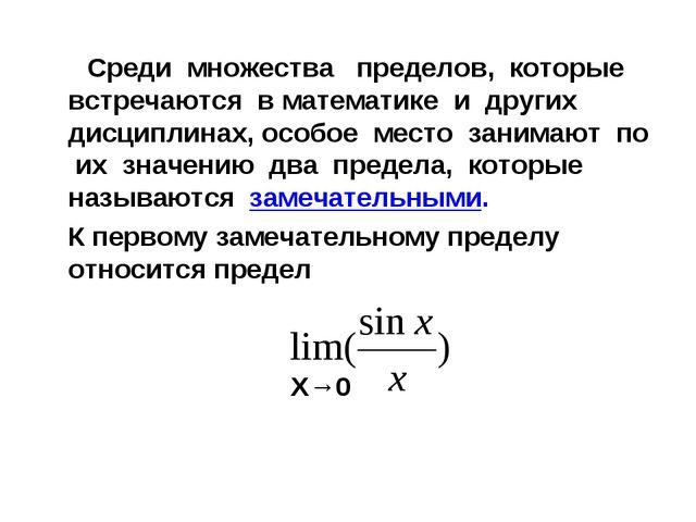 Среди множества пределов, которые встречаются в математике и других дисципли...