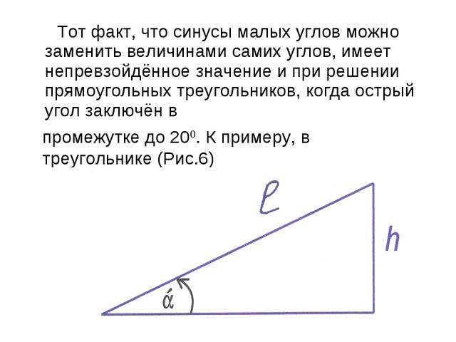 промежутке до 200. К примеру, в треугольнике (Рис.6) Тот факт, что синусы мал...