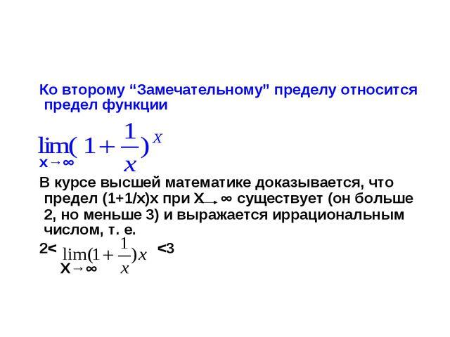 """Ко второму """"Замечательному"""" пределу относится предел функции x→ В курсе выс..."""