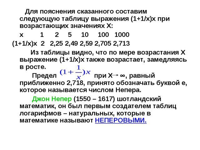 Для пояснения сказанного составим следующую таблицу выражения (1+1/x)x при в...
