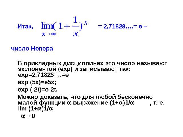 Итак, = 2,71828….= е – x→ число Непера В прикладных дисциплинах это число н...