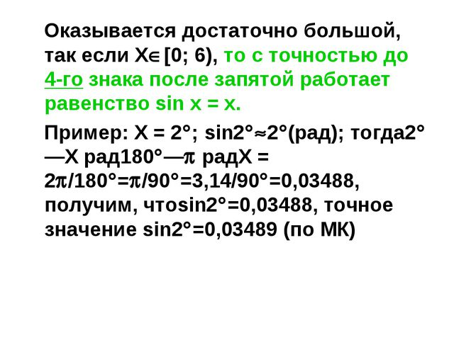 Оказывается достаточно большой, так если Х[0; 6), то с точностью до 4-го зн...