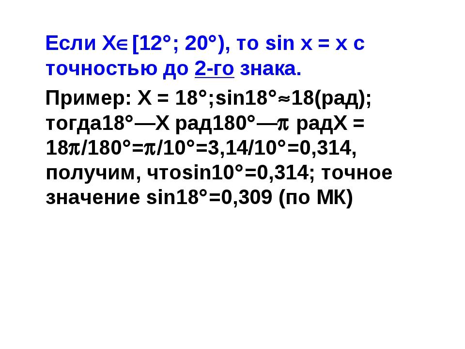 Если Х[12; 20), то sin x = x с точностью до 2-го знака. Пример: Х = 18;s...