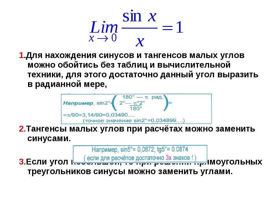 1.Для нахождения синусов и тангенсов малых углов можно обойтись без таблиц и...