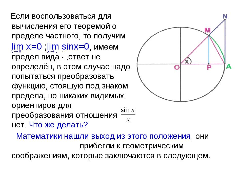 Если воспользоваться для вычисления его теоремой о пределе частного, то полу...