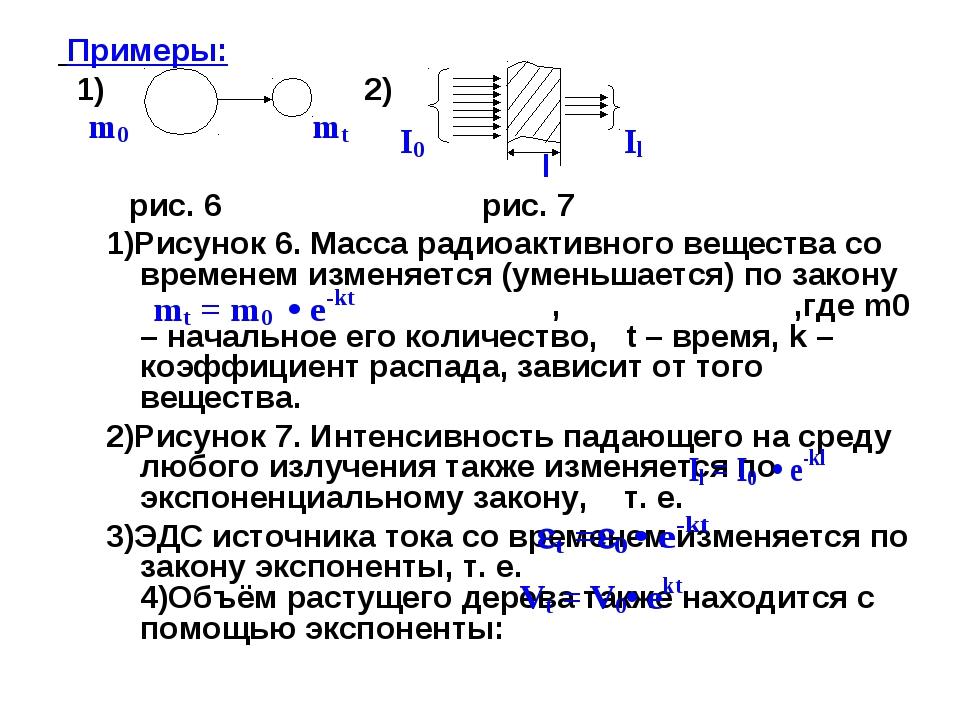 Примеры: 1) 2) l рис. 6 рис. 7 1)Рисунок 6. Масса радиоактивного вещества со...