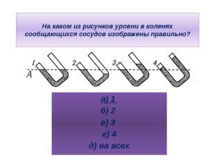 Два сосуда , наполненные одинаковой жидкостью, соединены резиновой трубкой с