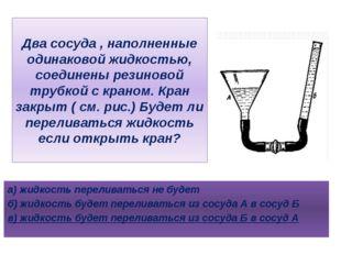 В сообщающиеся сосуды в одно колено налита вода, а в другое – керосин (см. ри