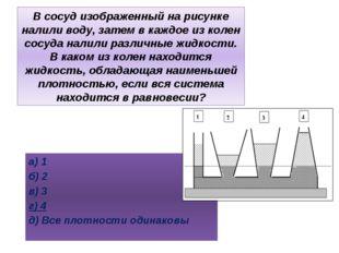 Какие из сосудов, 1, 2, 3, можно заполнить жидкостью доверху? а) 1 б) 2 в) 3