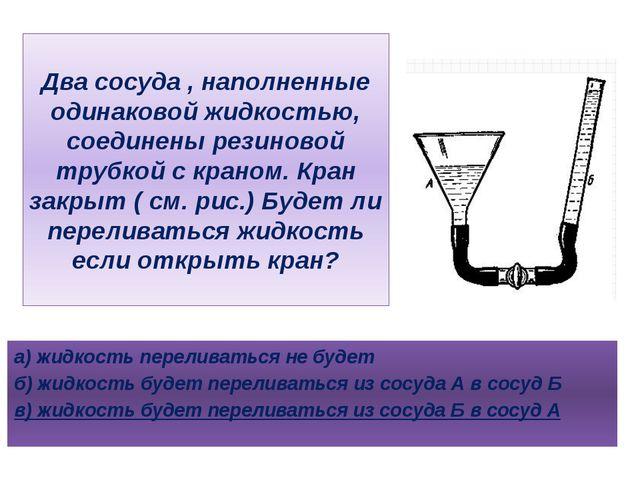 В сообщающиеся сосуды в одно колено налита вода, а в другое – керосин (см. ри...