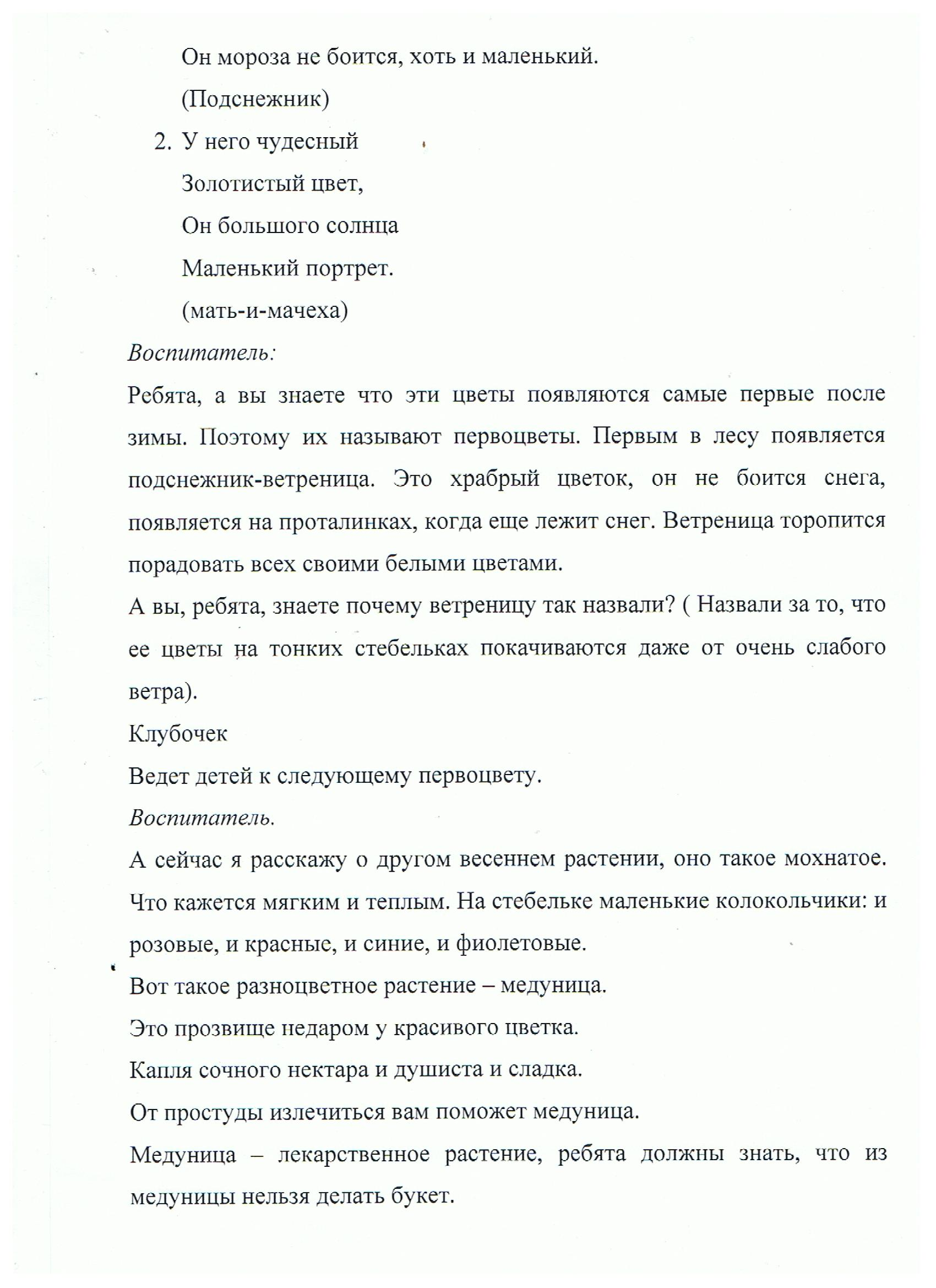 C:\Users\user\Documents\Scanned Documents\бабаева 1\Рисунок (3).jpg