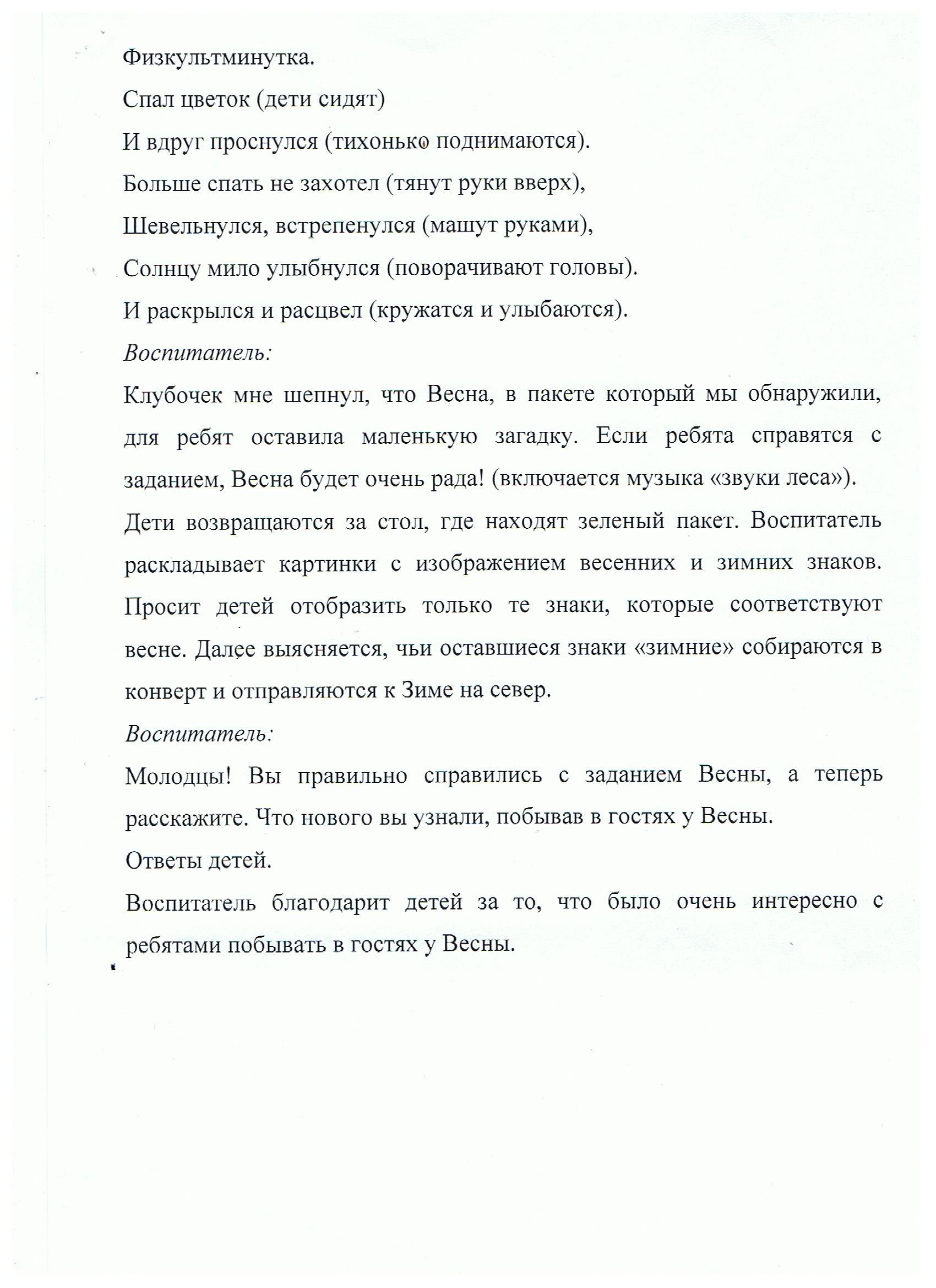 C:\Users\user\Documents\Scanned Documents\бабаева 1\Рисунок (5).jpg
