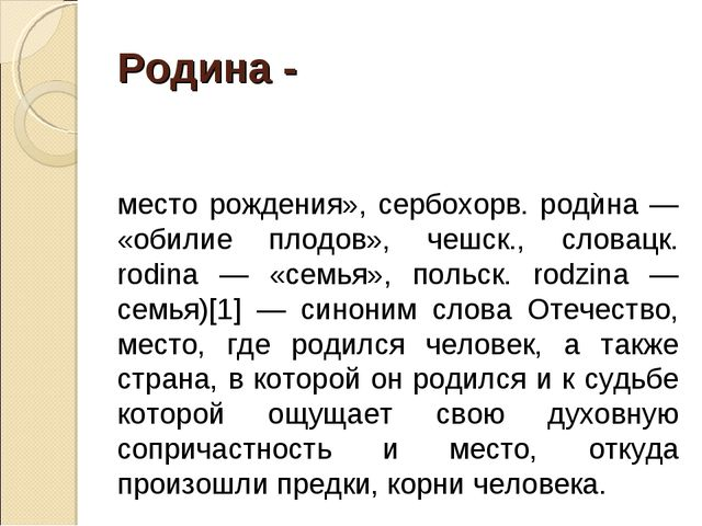 Родина - (происходит от слав. род; укр. роди́на — «семья», болг. роди́на — «р...