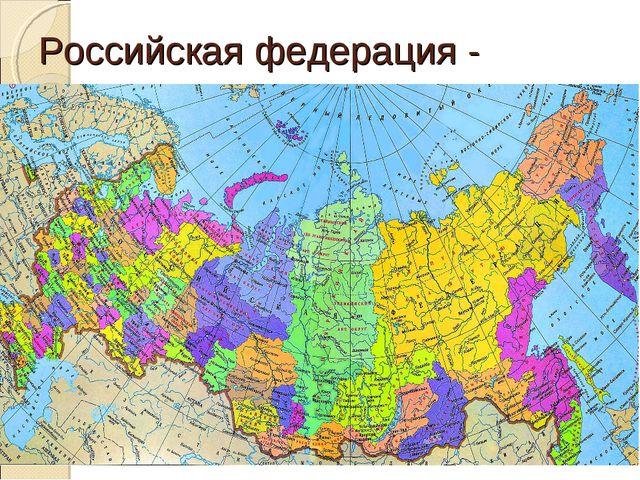 Российская федерация -