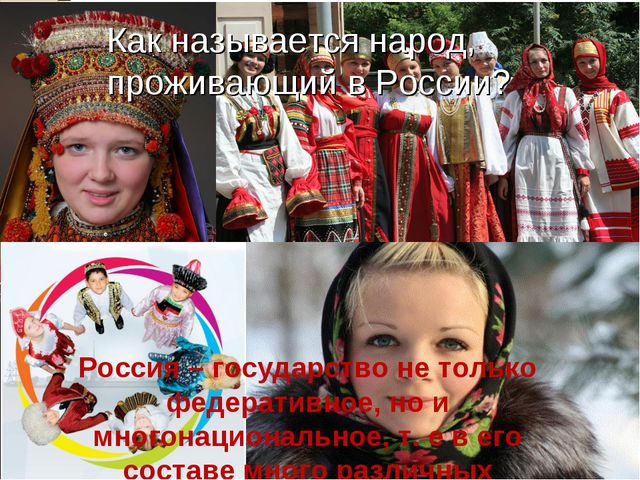 Как называется народ, проживающий в России? Россия – государство не только фе...