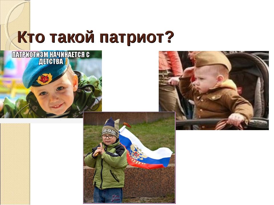 Кто такой патриот?