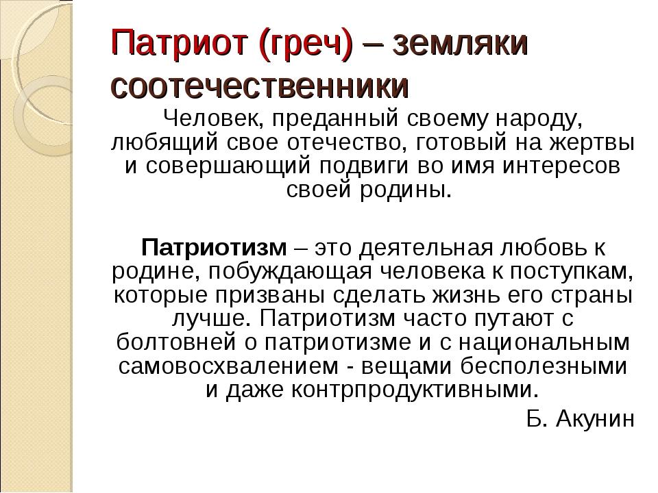 Патриот (греч) – земляки соотечественники Человек, преданный своему народу, л...